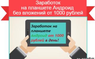 Заработок на Андроиде — лучшие способы получения денег с мобильного телефона или планшета