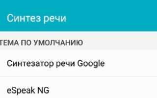 Синтезатор речи Google 3.19.17