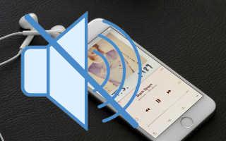 Пропал звук динамика на смартфоне, а в наушниках есть — что делать?
