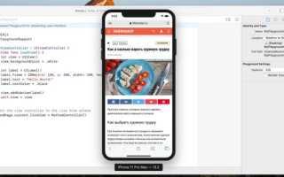 Запускать приложения Apple iOS на Android с помощью эмуляторов iOS APK