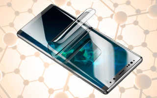 Гидрогелевая пленка для телефона