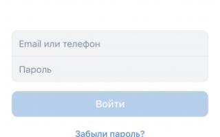 Способы восстановления доступа к странице. рџ'® Безопасность вконтакте