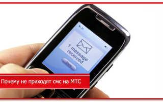 Что делать, если не приходят СМС на телефон МТС
