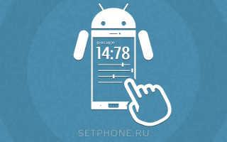 Сбивается часовой пояс на андроиде. Почему сбивается время на телефоне