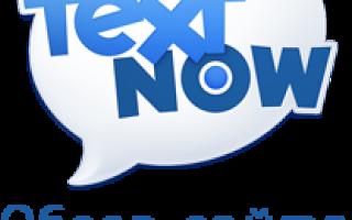 Регистрация на сайте Textnow.com