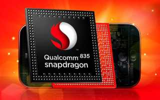 Лучшие смартфоны на Snapdragon 835