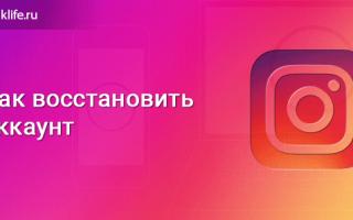 Instagram войти – на свою страницу с телефона: все способы