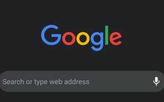 В мобильном Chrome появилась долгожданная тёмная тема. Как её включить?