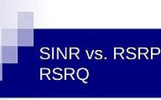 Уровень сигнала мобильного интернета в цифрах, или что такое SINR, RSRP, RSRQ