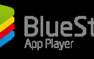 BlueStacks Root: описание, характеристики, установка, настройка и права
