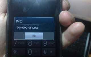 Как найти телефон по IMEI? Можно ли отследить местоположение мобильного телефона по IMEI?