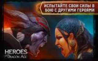 Скачать Heroes of Dragon Age на андроид v.5.3.1