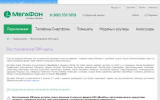 Ошибка регистрации сим карты Мегафон