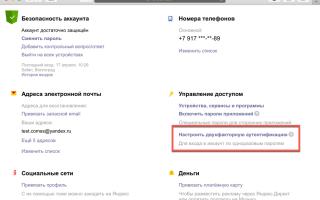 Двухфакторная аутентификация Яндекс и управление паролями 4