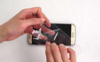 Как наклеить защитную пленку на смартфон?