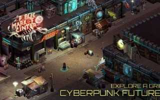 Скачать Shadowrun Returns на Андроид 4