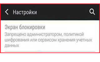 Как убрать сообщение «Запрещено администратором, политикой шифрования или хранилищем данных» на Android