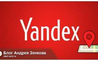 Как изменить город (регион) в Яндексе на стартовой странице?
