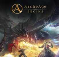 ArcheAge BEGINS 2.3.1