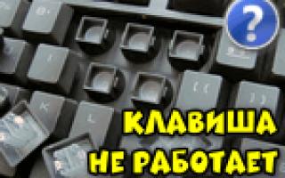 Не работают некоторые кнопки на клавиатуре компьютера или ноутбука. Что делать?
