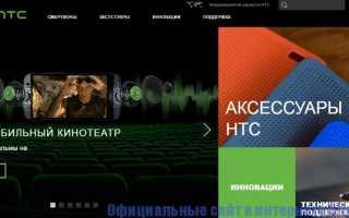 Официальный интернет-магазин HTC