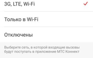 Звонки через приложение МТС Коннект