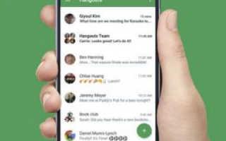 Что за приложение Hangouts на Андроид и нужна ли она: можно ли удалить?