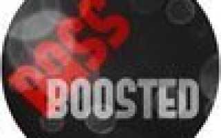 Усилитель Басов — Bass Booster