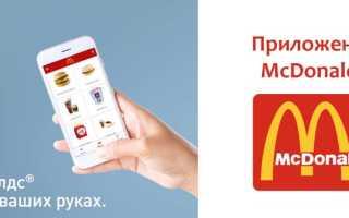 Где скачать приложение Макдональдс, как сделать заказ в приложении