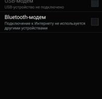 Как включить модем на телефоне Андроид через Bluetooth, USB кабель