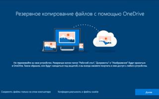 OneDrive — сервис хранения файлов